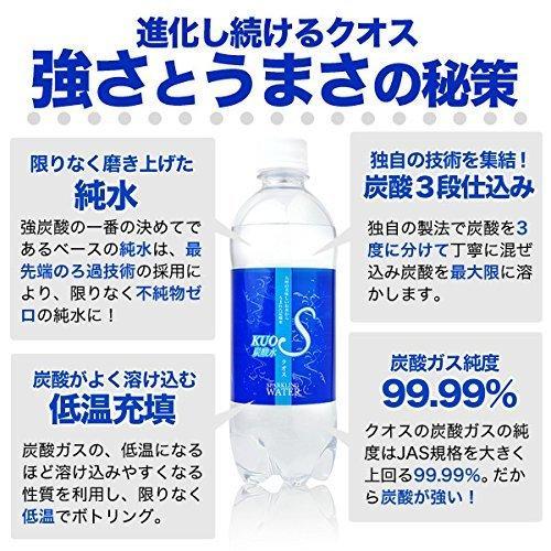 強炭酸水 KUOS クオス 大分県日田産 500ml × 24本|aina0921|03