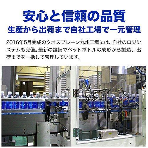 強炭酸水 KUOS クオス 大分県日田産 500ml × 24本|aina0921|07