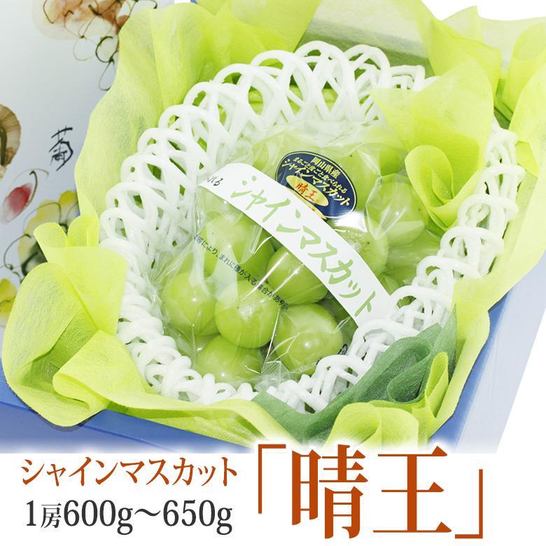 ぶどう フルーツ くだもの 果物 お中元 お盆 暑中見舞い【晴王 (はれおう) シャインマスカット】1房 600〜650g (岡山産) 高糖度 aino-kajitu