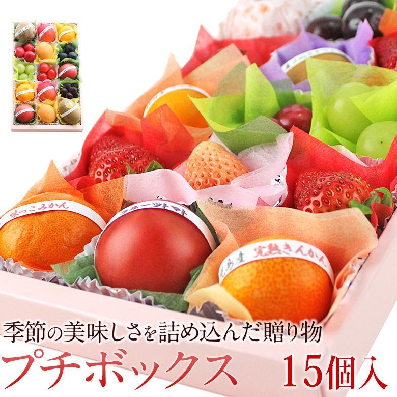【10月16日〜31日到着】プチボックス【15個入り】フルーツ くだもの 果物 ハロウィン お歳暮 お年賀 七五三|aino-kajitu