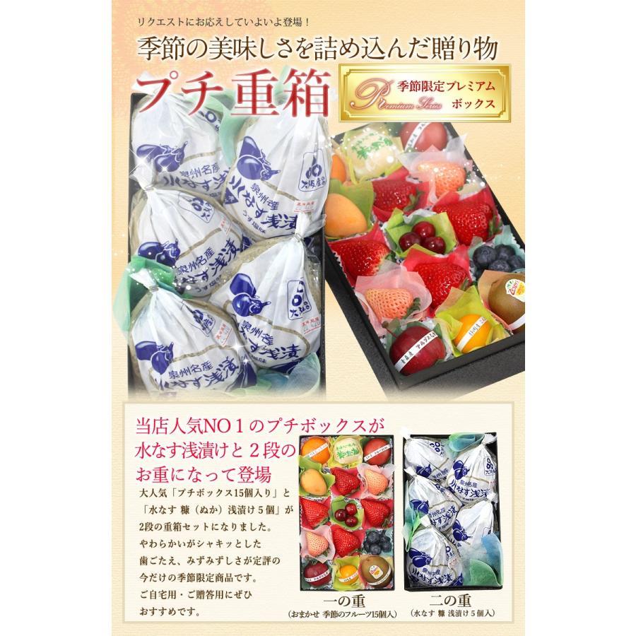 フルーツ くだもの 果物 桃の節句 ひなまつり ホワイトデー 【プチ重箱】 KPJ-5(プチフルーツ15個・水なす 浅漬け・5個)|aino-kajitu|02