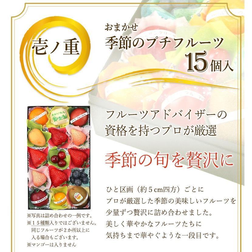フルーツ くだもの 果物【送料無料】【プチ重箱プレミアム】 FPJ-9(プチフルーツ15個・宮崎産 完熟マンゴー2L〜3L・2個)|aino-kajitu|03