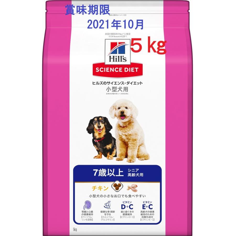 訳あり 賞味期限 2021.10.30 サイエンスダイエット シニア 小型犬用 高齢犬用 5Kg ヒルズ 旧パッケージ|ainstock
