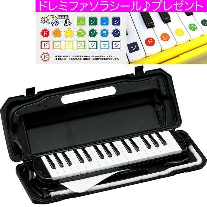 KC P3001-32K BK ギフ_包装 ブラック 鍵盤ハーモニカ ドレミシール付 祝日