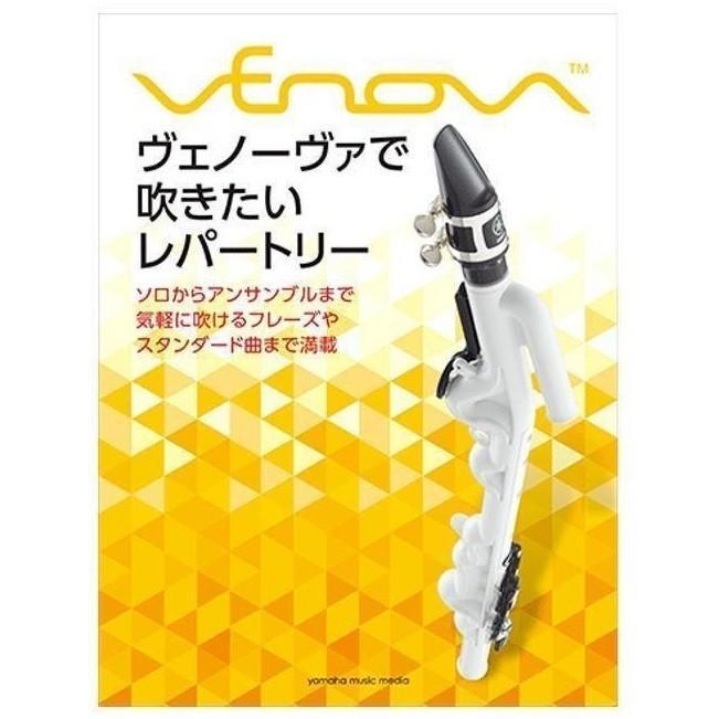 YAMAHA ヴェノーヴァで吹きたいレパートリー 人気ブレゼント! 新しい管楽器 Venovaヴェノーヴァ 開店祝い 代金引換不可 メール便発送 教則本