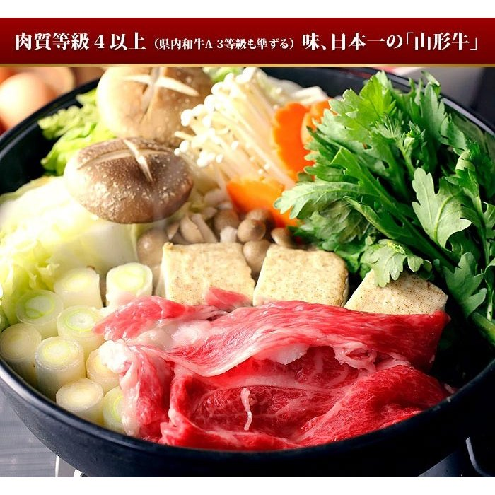 山形牛 すき焼き用 肩 約300g 山形県産 黒毛和牛|aionline-japan|04