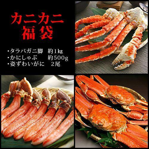 カニカニ福袋 タラバガニ脚 約1kg 5Lかにしゃぶ 約500g 姿ズワイガニ 2尾 送料無料|aionline-japan