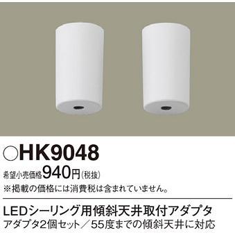 (木曜限定ポイント3倍) LEDシーリング用アダプタ HK9048 パナソニック aipit