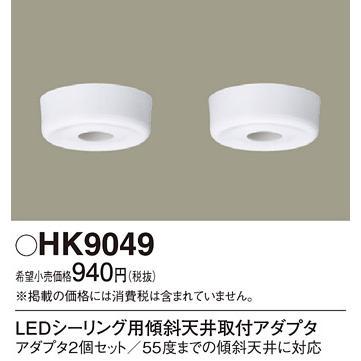 (木曜限定ポイント3倍) LEDシーリング用アダプタ HK9049 パナソニック aipit