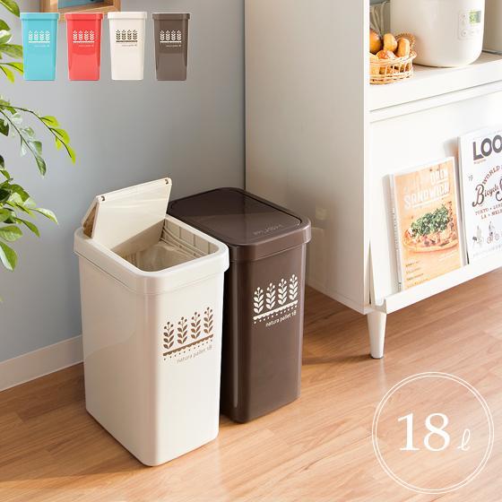 ゴミ箱 おしゃれ ダストボックス 18リットル キッチン リビング 激安 返品送料無料 分別 蓋付き 北欧 スライド式 ペール ふた付き フタ付き 角型 スリム