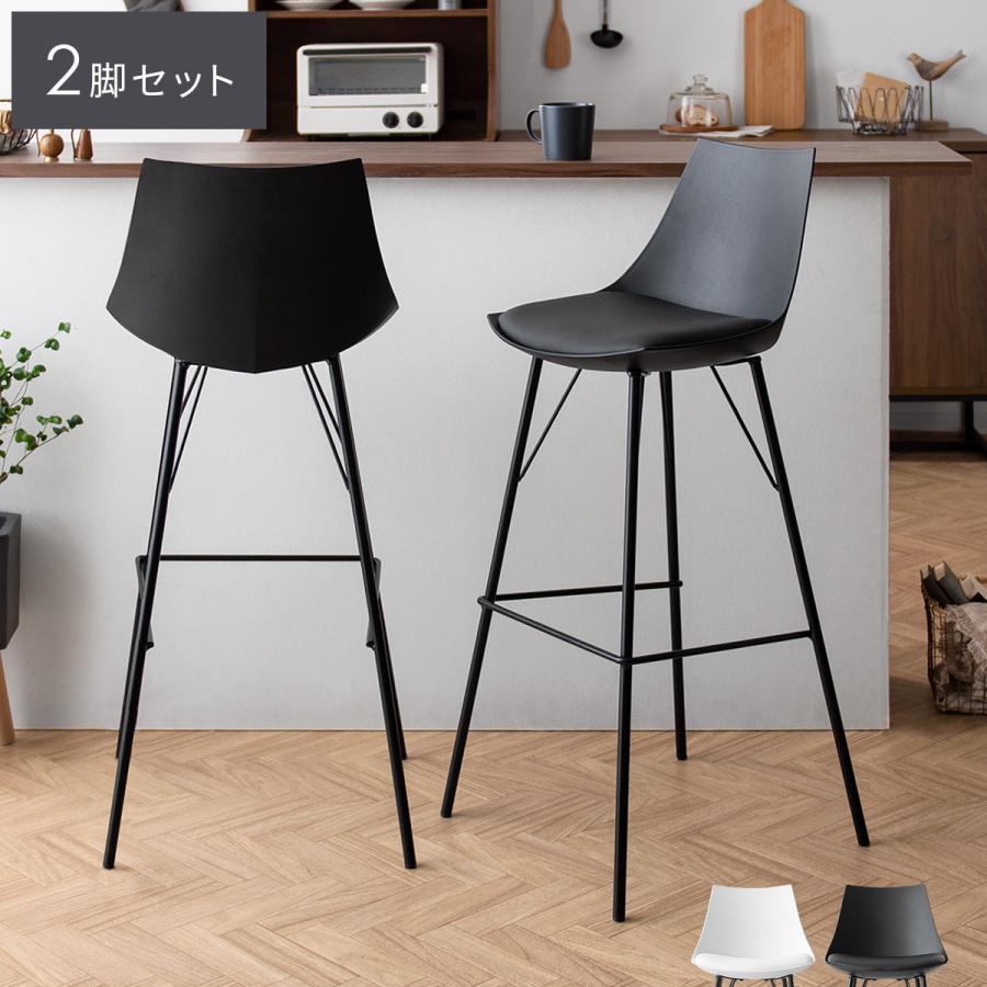 カウンターチェア 2脚セット 椅子 おしゃれ 70%OFFアウトレット NEW売り切れる前に☆ バーチェア バースツール ハイスツール 背もたれ チェアー カフェ モノトーン キッチン イス シンプル