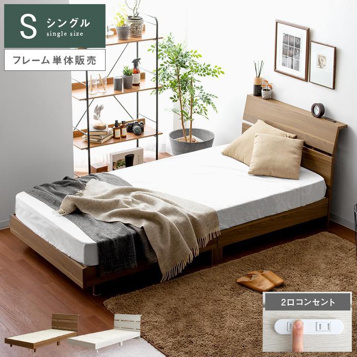 ベッド シングル ベッドフレーム シングルベッド ローベッド すのこベッド 送料無料カード決済可能 おしゃれ コンセント付き シングルサイズ シンプル モダン 通信販売 宮棚 北欧