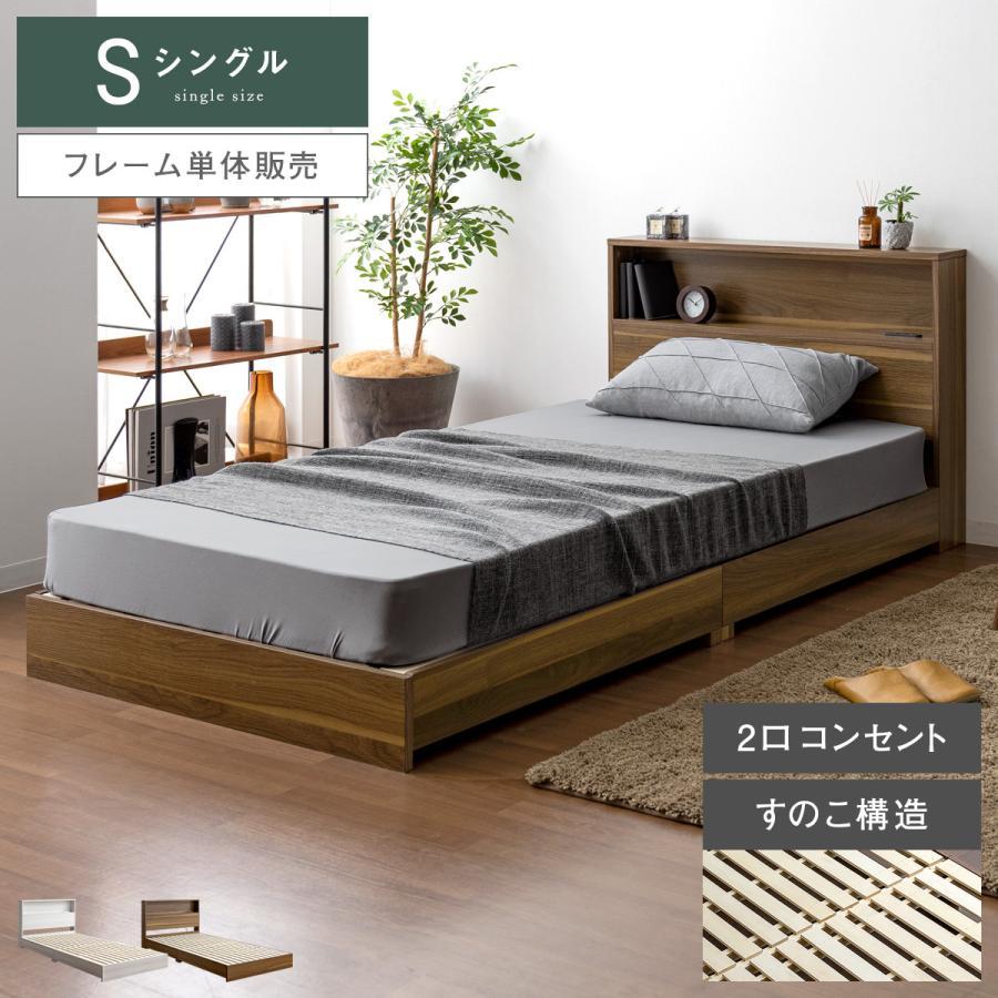 ベッド シングル ベッドフレーム シングルベッド ローベッド おしゃれ 宮付き モダン 北欧 コンセント付き 割引 2020 新作 宮棚 すのこベッド シングルサイズ フロアベッド