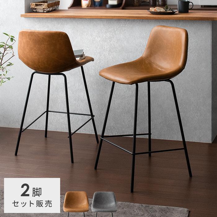 カウンターチェア 大注目 椅子 おしゃれ バーチェア イス チェア ハイスツール ヴィンテージ 北欧 カウンター バースツール ハイチェア 公式通販 キッチン カフェ