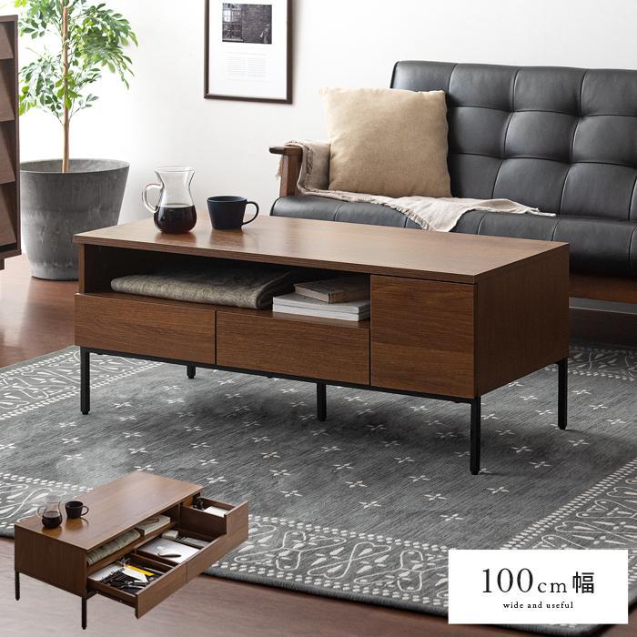 テーブル ローテーブル リビングテーブル センターテーブル おしゃれ 北欧 シンプル 100cm幅 購入 ウッドテーブル 収納付き 引き出し モダン 購入