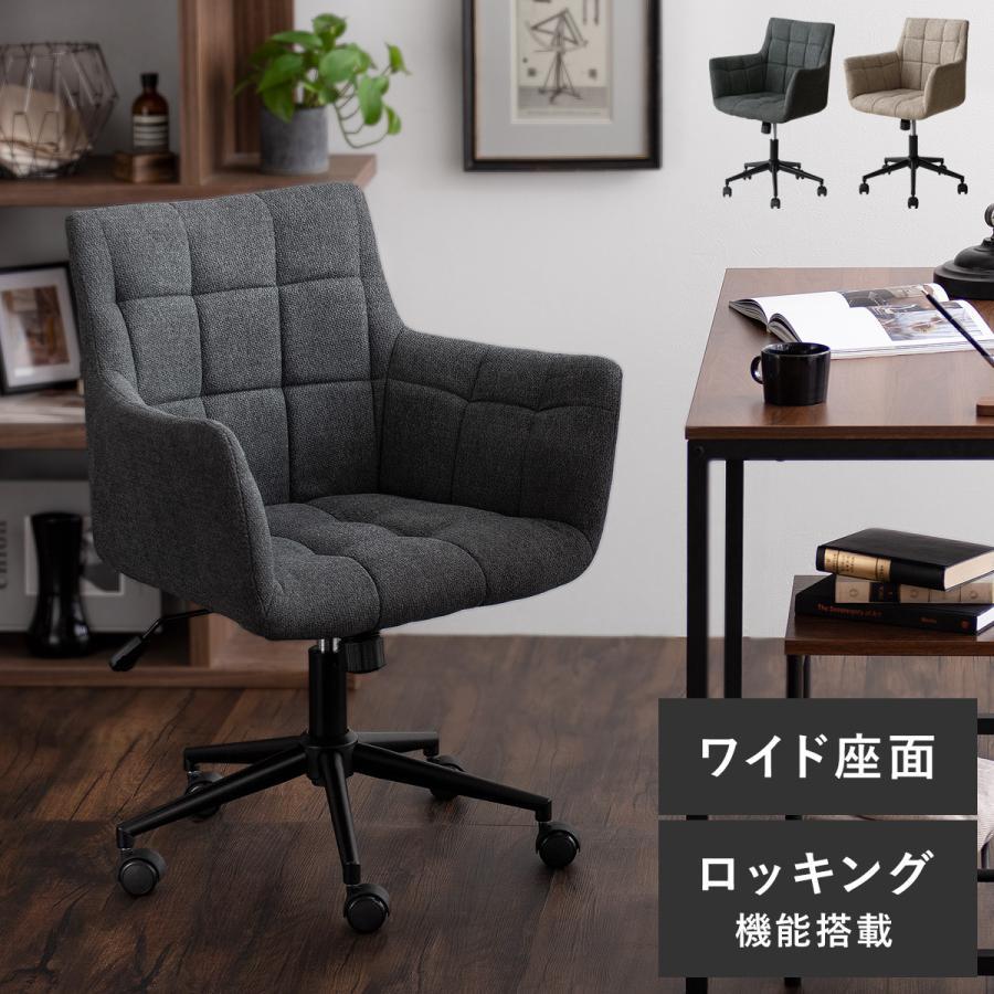 正規認証品 新規格 デスクチェア オフィスチェア 椅子 おしゃれ ワークチェア 昇降式 肘付き ロッキング 回転 パソコンチェア キャスター付き 現品 ファブリック