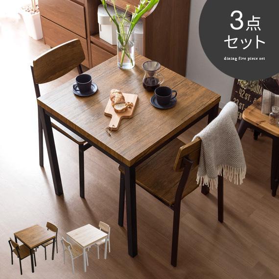 ダイニングテーブルセット 2人用 3点 おしゃれ ダイニングセット 信頼 2人掛け 食卓テーブルセット カフェテーブルセット オーバーのアイテム取扱☆ 北欧 二人用 インダストリアル ヴィンテージ