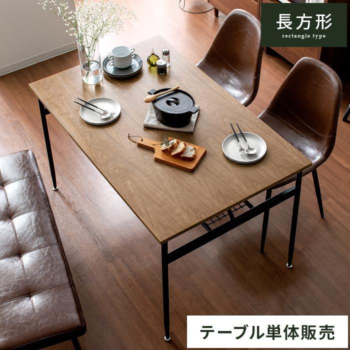 ダイニングテーブル おしゃれ 単品 物品 4人用 食卓 テーブル 北欧 シンプル インダストリアル カフェ 木製 120cm幅 スチール 5☆大好評