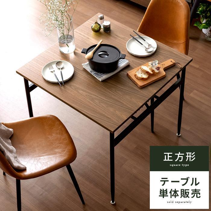 ダイニングテーブル おしゃれ 単品 2人用 市販 食卓 テーブル 北欧 木製 75cm幅 カフェ 期間限定 スチール シンプル インダストリアル