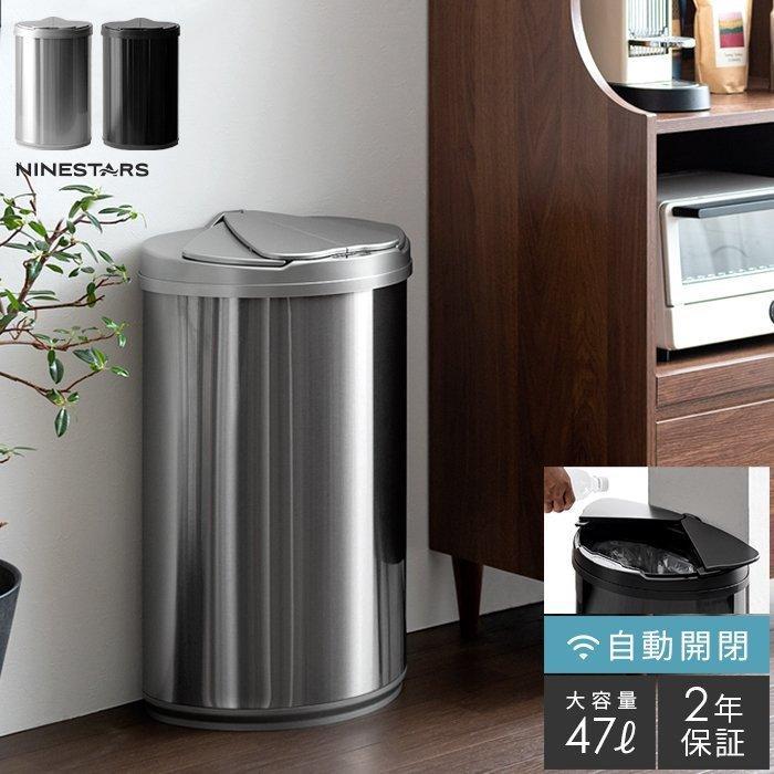 ゴミ箱 おしゃれ 激安価格と即納で通信販売 47リットル 自動開閉 横開き キッチン ダストボックス ごみ箱 自動ゴミ箱 ステンレス フタ付き 47L 大容量 ふた付き 大型 リビング まとめ買い特価