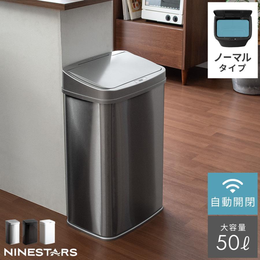 ゴミ箱 50リットル 自動開閉 センサー 直輸入品激安 おしゃれ キッチン ダストボックス ごみ箱 大型 リビング 大容量 フタ付き 自動ゴミ箱 50L 最新 ふた付き ステンレス