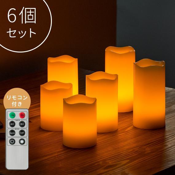 キャンドルライト LED 間接照明 おしゃれ スタンドライト インテリアライト 電池式 フロアライト リモコン付き 高品質新品 店舗 6個セット 照明 スタンド照明