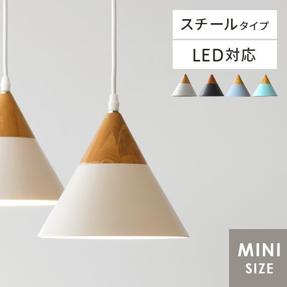 割引 ペンダントライト 照明 おしゃれ 北欧 LED対応 1灯 ダイニング 天井照明 カフェ 子供部屋 人気急上昇 寝室 キッチン リビング 照明器具