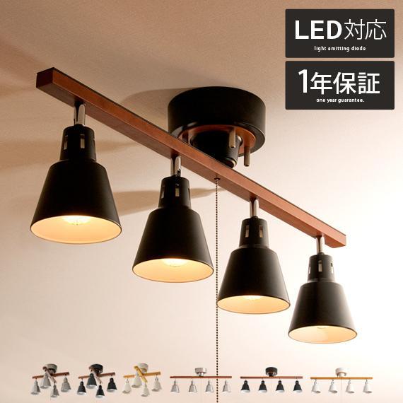 シーリングライト 照明 おしゃれ LED 対応 流行のアイテム リビング ダイニング スポットライト 天井照明 照明器具 カフェ ペンダントライト 北欧 4灯 間接照明 全国一律送料無料