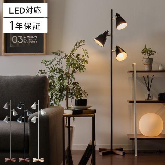 スタンドライト 照明 おしゃれ 北欧 LED 対応 間接照明 購入 フロアスタンドライト 正規品スーパーSALE×店内全品キャンペーン 3灯 リビング フロアライト カフェ モダン スタンド照明 寝室