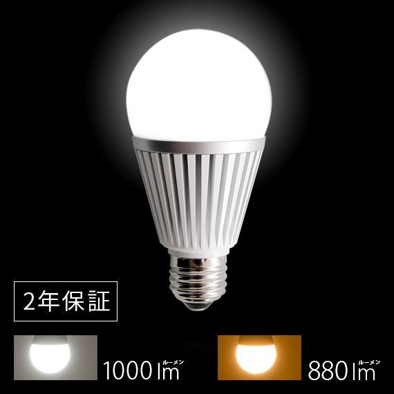 LED電球 E26 物品 口金 正規品 昼白色LED電球 1000lmLED電球 60w 電球色LED電球 880lmLED電球