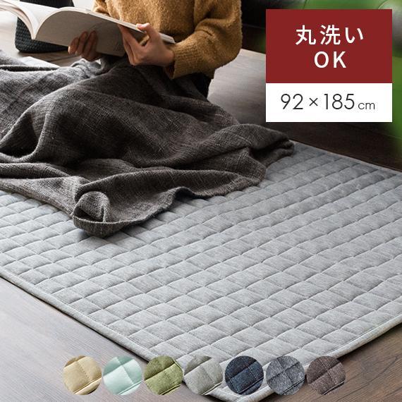 ラグ ラグマット おしゃれ 買い取り 洗える 1畳 キルトラグ 洗えるラグ セール特別価格 長方形 92×185cm キルティング カーペット センターラグ 北欧