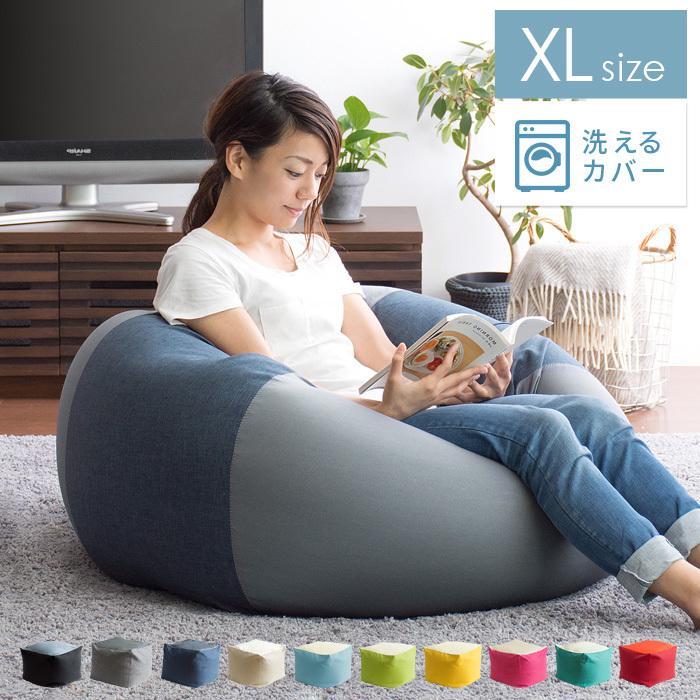 ビーズクッション 配送員設置送料無料 大きい おしゃれ 流行のアイテム ソファ 洗えるカバー 日本製 フロアクッション 一人掛け ビーズソファ XLサイズ かわいい 一人用 大きめ