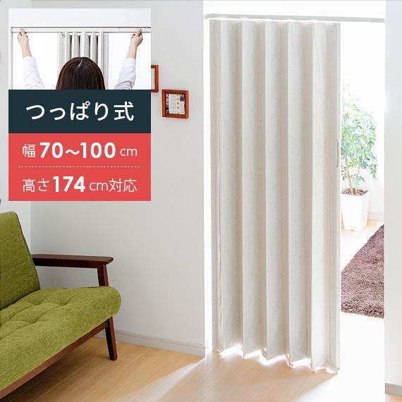 アコーディオンドア アコーディオンカーテン つっぱり式 永遠の定番モデル つっぱり 卸売り シンプル 間仕切り 高さ174cm以上 パネルドア おしゃれ パーテーション 幅70〜100cm