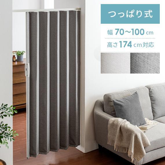 アコーディオンドア アコーディオンカーテン つっぱり式 つっぱり シンプル 間仕切り パネルドア 発売モデル 初売り パーテーション 高さ174cm以上 幅70〜100cm おしゃれ