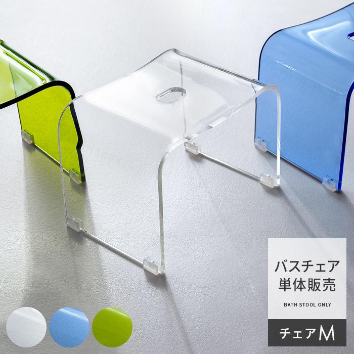 バスチェア バスチェアー アクリル バススツール おしゃれ 風呂椅子 椅子 シャワーチェアー 風呂イス 配送員設置送料無料 お風呂 2020 新作 バスチェアMサイズ単体販売 いす