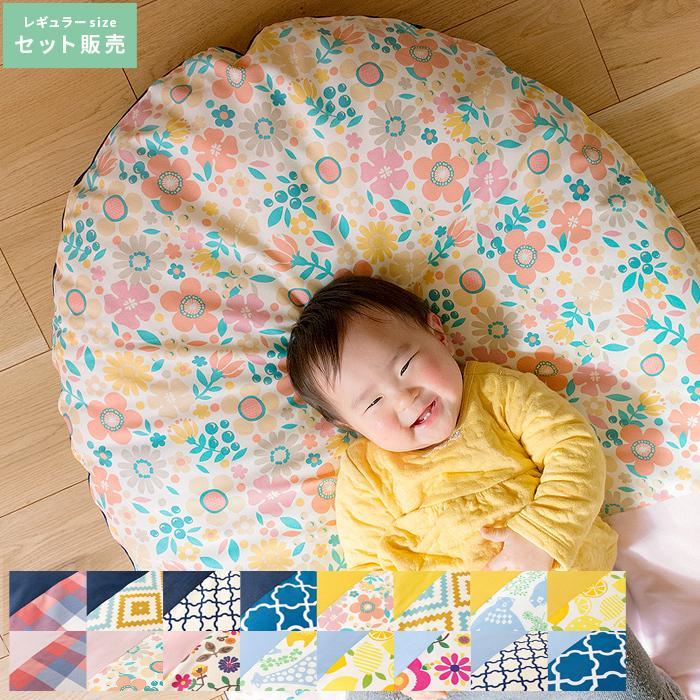お昼寝マット せんべい 座布団 赤ちゃん 日本製 綿100% 洗える リビング セット販売 マーケット ベビークッション お昼寝クッション 通常便なら送料無料 おむつ替え かわいい レギュラーサイズ