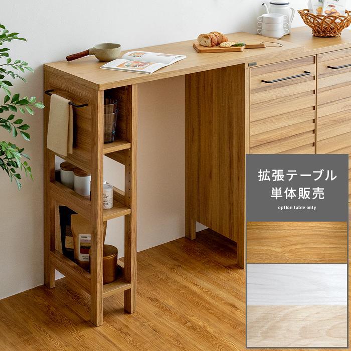 オプションテーブル キッチンカウンター カウンターテーブル 新作アイテム毎日更新 作業台 おしゃれ 着後レビューで 送料無料 北欧 シンプル キッチン ナチュラル 単体販売 収納付き 収納 拡張テーブル