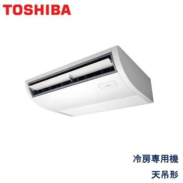 業務用エアコン 東芝 ACRA04587M 天井吊形 1.8馬力 三相200V ワイヤードリモコン