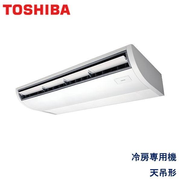 業務用エアコン 東芝 ACRA14087M 天井吊形 5馬力 三相200V ワイヤードリモコン