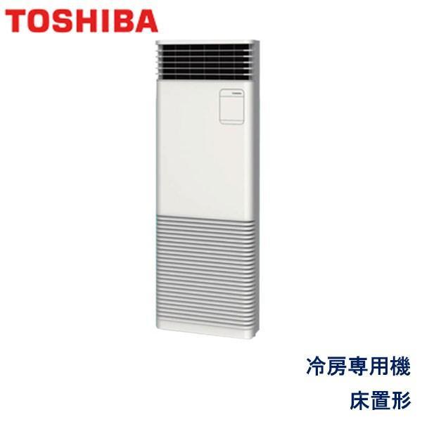 業務用エアコン 東芝 AFRA06367JB 床置形スタンドタイプ 2.5馬力 単相200V