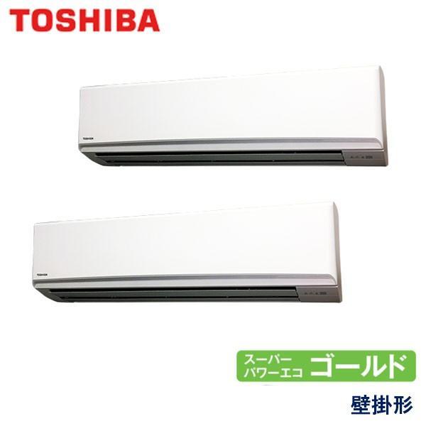 業務用エアコン 東芝 AKSB22437X 壁掛形 8馬力 三相200V ワイヤレスリモコン