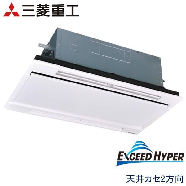 業務用エアコン 三菱重工 FDTWZ455HK5S 天井埋込形2方向吹出し 1.8馬力 単相200V ワイヤードリモコン ホワイトパネル
