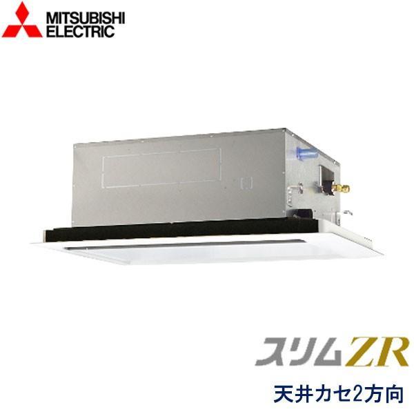 業務用エアコン 三菱電機 PLZ-ZRMP140LV 2方向天井カセット形 5馬力 三相200V ワイヤードリモコン 標準パネル