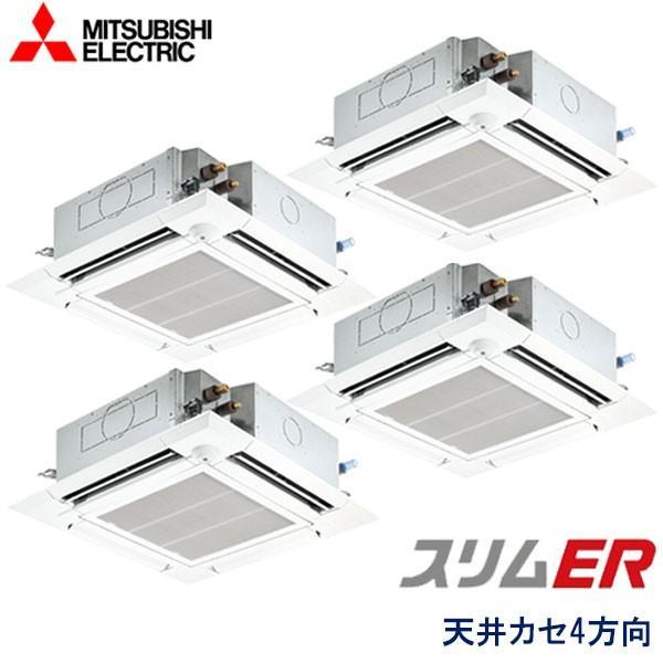 業務用エアコン 三菱電機 PLZD-ERP280EEV 4方向天井カセット形 10馬力 三相200V ワイヤードリモコン ムーブアイセンサーパネル