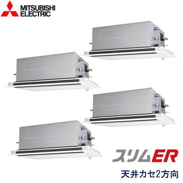 業務用エアコン 三菱電機 PLZD-ERP280LEV 2方向天井カセット形 10馬力 三相200V ワイヤードリモコン ムーブアイセンサーパネル