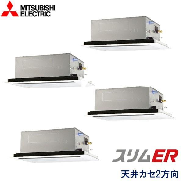 業務用エアコン 三菱電機 PLZD-ERP280LV 2方向天井カセット形 10馬力 三相200V ワイヤードリモコン 標準パネル