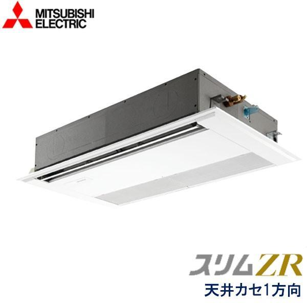 業務用エアコン 三菱電機 PMZ-ZRMP45SFV 1方向天井カセット形 1.8馬力 単相200V ワイヤードリモコン 標準パネル