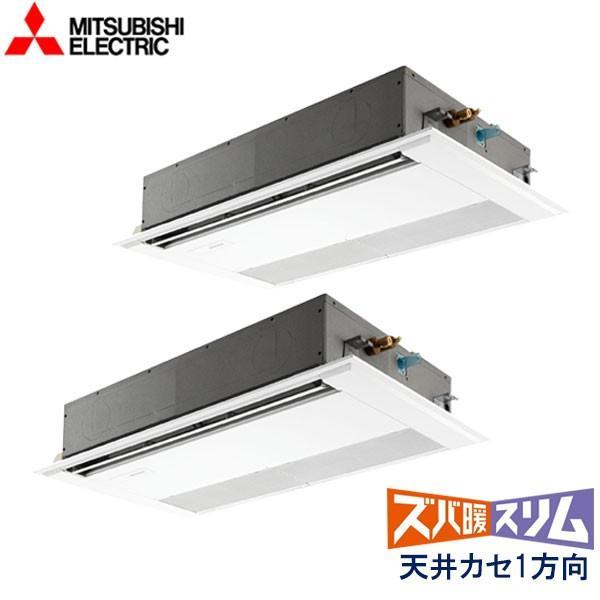 業務用エアコン 三菱電機 PMZX-HRMP112FV 天井カセット形 1方向吹出し 4馬力 三相200V ワイヤードリモコン 標準パネル