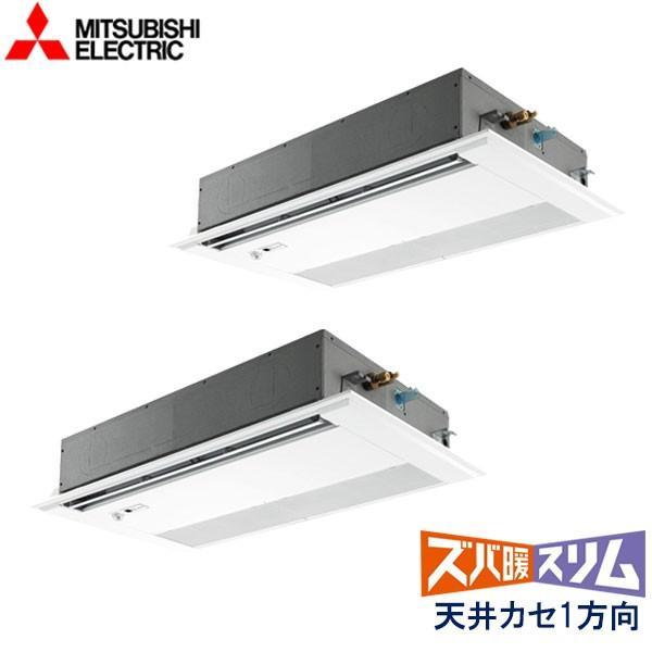 業務用エアコン 三菱電機 PMZX-HRMP160FFV 天井カセット形 1方向吹出し 6馬力 三相200V ワイヤードリモコン ムーブアイセンサーパネル