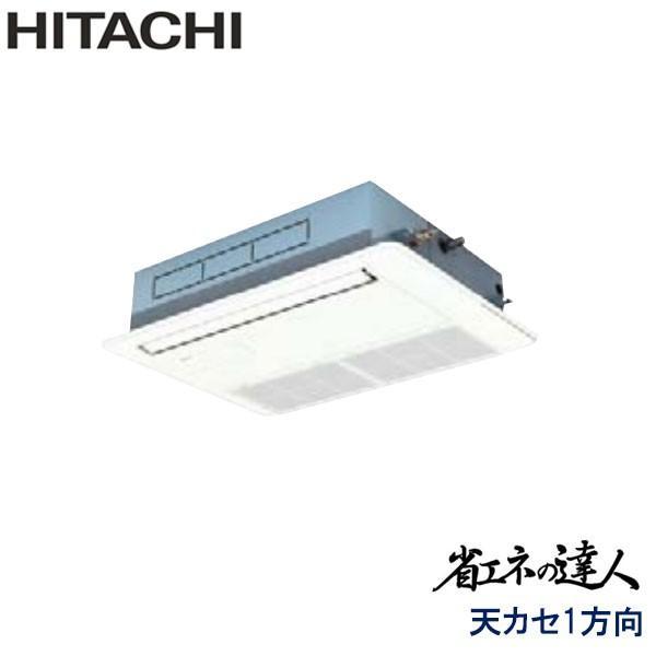 業務用エアコン 日立 RCIS-GP40RSH3 てんかせ1方向 1.5馬力 三相200V ワイヤードリモコン 標準パネル